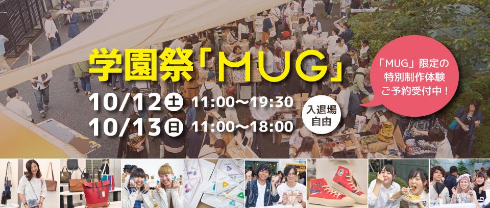 学園祭『MUG 2019』