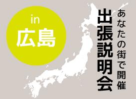《広島開催》学校説明会