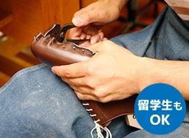革靴制作体験