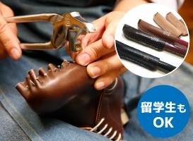 革靴制作体験&レザーペンキャップ制作