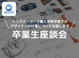 【オンライン】卒業生座談会《バッグデザイナー編》