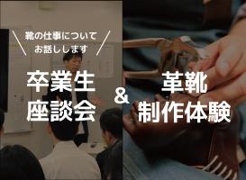 卒業生座談会&革靴制作体験