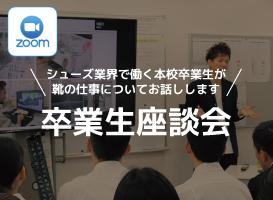 【オンライン】卒業生座談会《シューズ業界編》