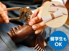 革靴制作体験&レザーペンケース制作