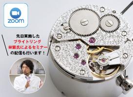 【オンライン】「機械式時計のしくみ」を知ろう!