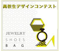 『高校生デザインコンテスト2014』開催!