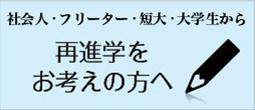 【東京校バナー】再進学のおすすめ