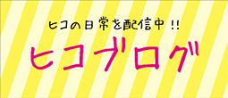 【東京校バナー】ヒコブログ