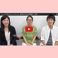留学生のための学校紹介動画