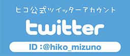 【東京校バナー】twitter