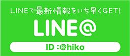 【東京校バナー】LINE