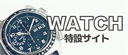 【東京校バナー】ウォッチ特設サイト