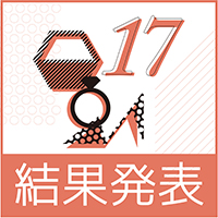高校生デザインコンテスト2017 結果発表
