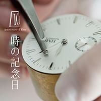 「渋谷時計フェスタ610」開催!