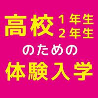 7/27(木)高校1・2年生のための体験入学開催!