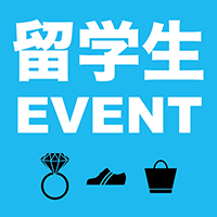 7/29(土)・30(日)留学生のための体験入学開催!