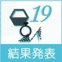 高校生デザインコンテスト2019 結果発表