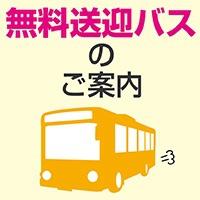 無料送迎バスで体験入学へ行こう!