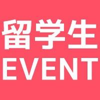 【9月】留学生のためのイベント開催!