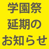 """学園祭 """"MUG 2019"""" 延期のお知らせ"""
