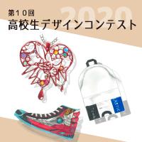 『高校生デザインコンテスト2020』開催のお知らせ