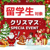 留学生のためのクリスマスイベント開催!