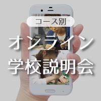 【コース別】オンライン学校説明会開催!