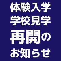 体験入学・学校見学 再開のお知らせ