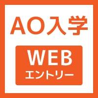 AO入学WEBエントリーのご案内