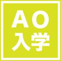 2022年度 AO入学制度 後期募集のお知らせ