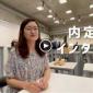 취직내정자 인터뷰《소유나 씨 / 한국 주얼리 4학년》